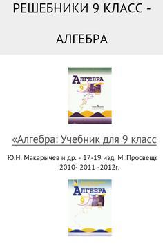 ГДЗ по алгебре apk screenshot