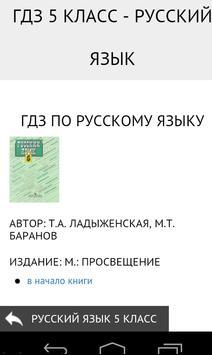 ГДЗ Ладыженская poster