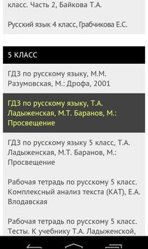 ГДЗ Ладыженская apk screenshot