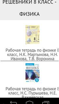 ГДЗ по физике poster
