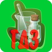 ГДЗ по химии icon