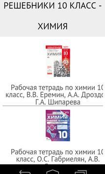 ГДЗ по химии poster