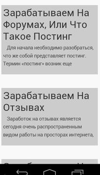 Идеи заработка в интернете screenshot 1