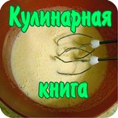 Кулинарная книга рецептов icon