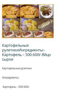 Кулинарная книга рецептов poster