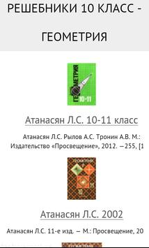 Каталог ГДЗ screenshot 1