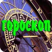 Персональный гороскоп icon