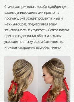 Плетение кос и прически poster