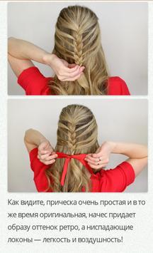 Плетение кос и прически apk screenshot