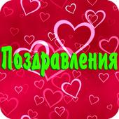 Поздравления: день влюбленных icon