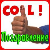 Поздравление коллеге icon