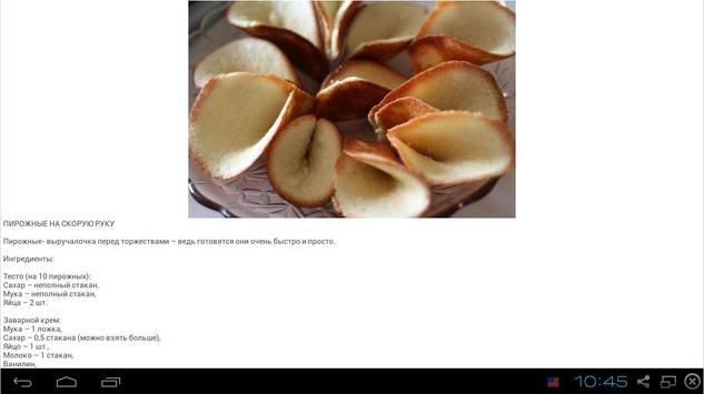 Простые рецепты (Old) apk screenshot