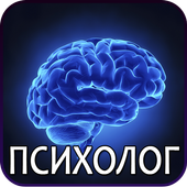 Психолог Онлайн icon
