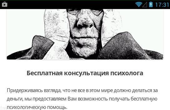 Психолог Онлайн apk screenshot