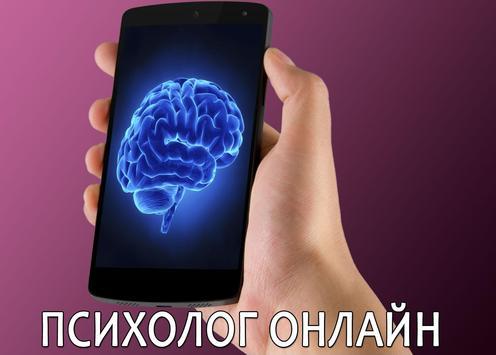 Психолог Онлайн poster