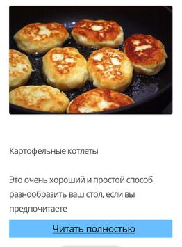 Ресторан дома - рецепты poster