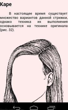 Стрижки на короткие волосы poster