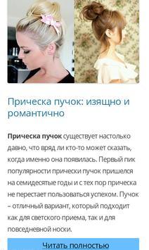 Cам себе парикмахер poster