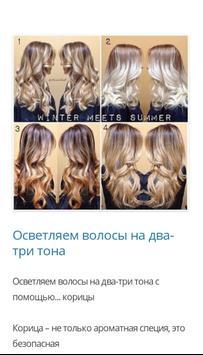 Cекреты женской красоты apk screenshot