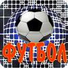 События футбола онлайн icône