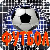 Icona События футбола онлайн