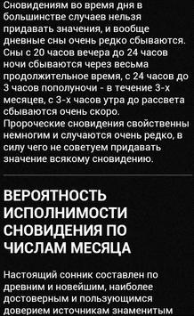 Сонник смысл снов poster