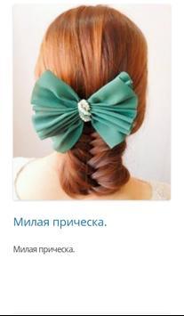 Советы девушкам apk screenshot