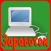 Заработок онлайн icon