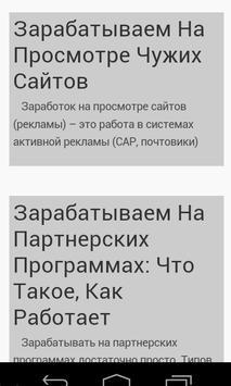 Заработок на кликах apk screenshot