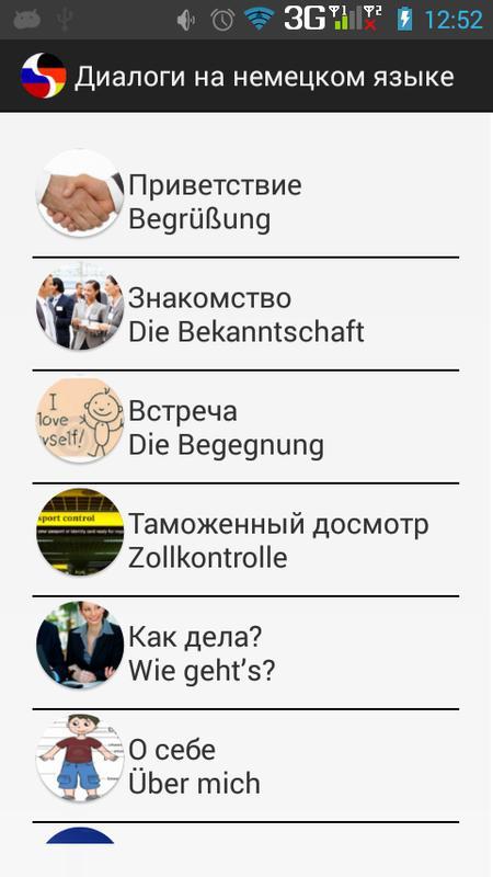 Знакомства на немецком