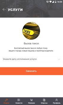 Консьерж apk screenshot