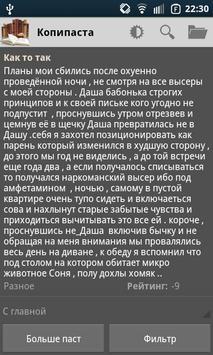 Копипаста poster