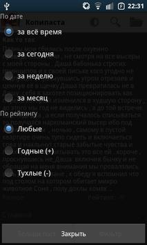 Копипаста apk screenshot