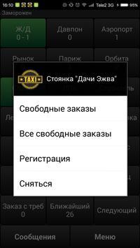 Такси Cat screenshot 3