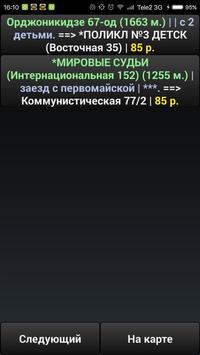 Такси Cat screenshot 4