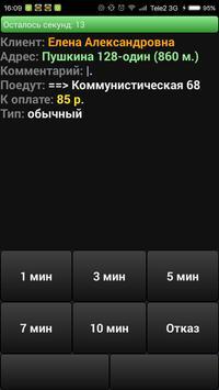 Такси Cat screenshot 5