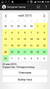 Литургия Часов (Бревиарий) poster