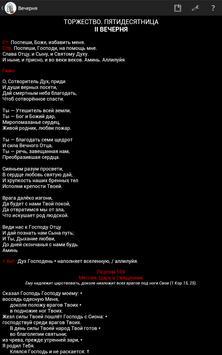 Литургия Часов (Бревиарий) apk screenshot