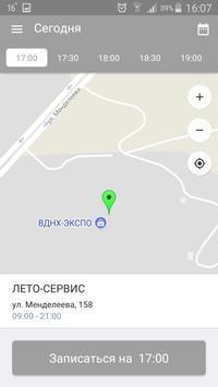 ЛЕТО-СЕРВИС poster