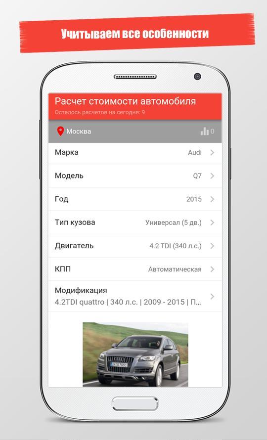 Оценка подержанных автомобилей on-line - CAROSCOP poster