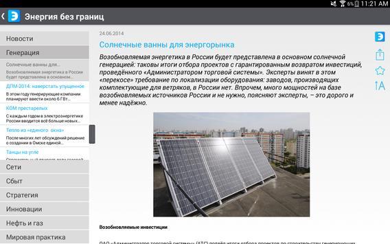 Энергия без границ apk screenshot