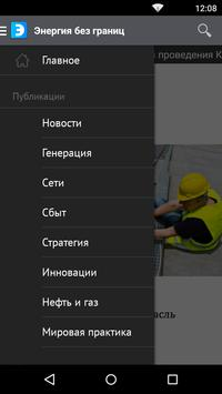 Энергия без границ apk screenshot