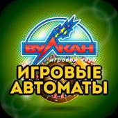 Вулкан - Игровые автоматы icon