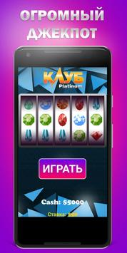 Platinum клуб screenshot 1