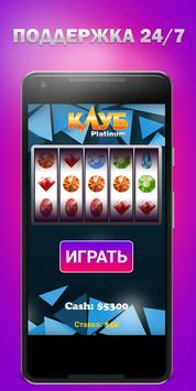 Platinum клуб screenshot 2