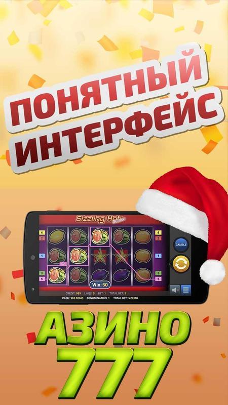 фото Новосибирск азино777 онлайн