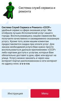 СДУ СССР screenshot 5