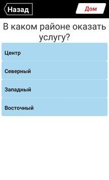 СДУ СССР screenshot 2
