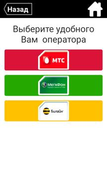 СДУ СССР screenshot 3