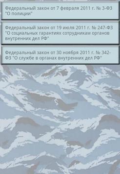 Справочник полицейского. screenshot 4
